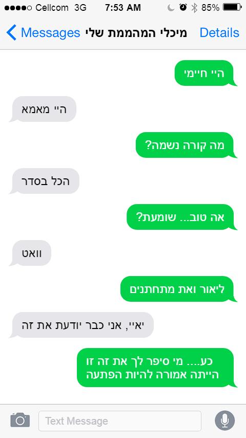 שיחה|SMS| מיכלי ו...