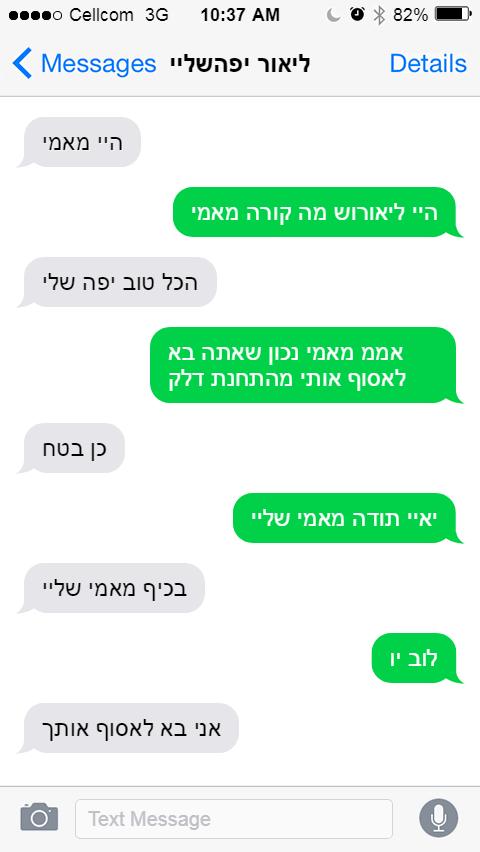 שיחה|SMS| ליאור ומיכלי