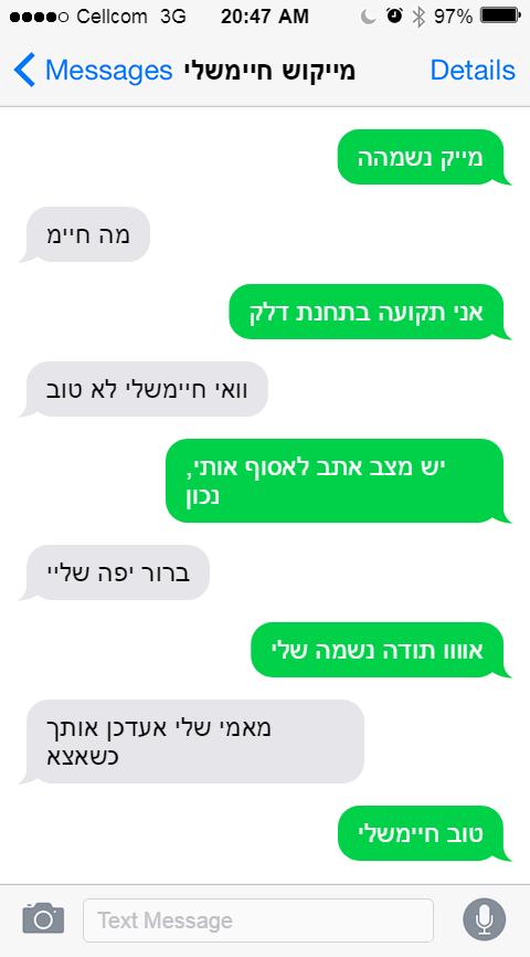 שיחה|SMS| לוסי ומייק