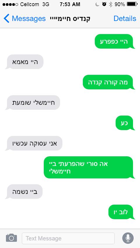 שיחה|SMS| קנדיס ולוסי