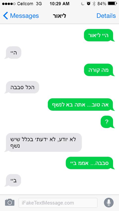 שיחה|SMS| ליאור ו...
